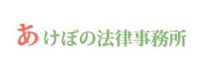 弁護士  あけぼの法律事務所