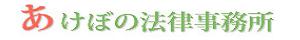 滋賀県草津市の弁護士  あけぼの法律事務所