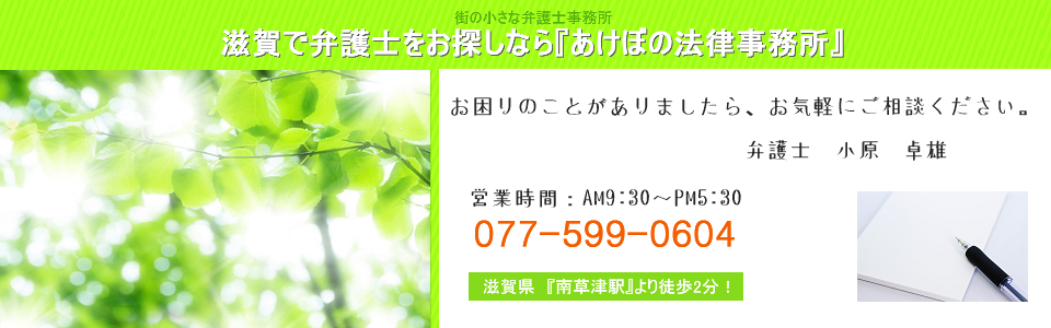 滋賀県で弁護士をお探しなら、あけぼの法律事務所