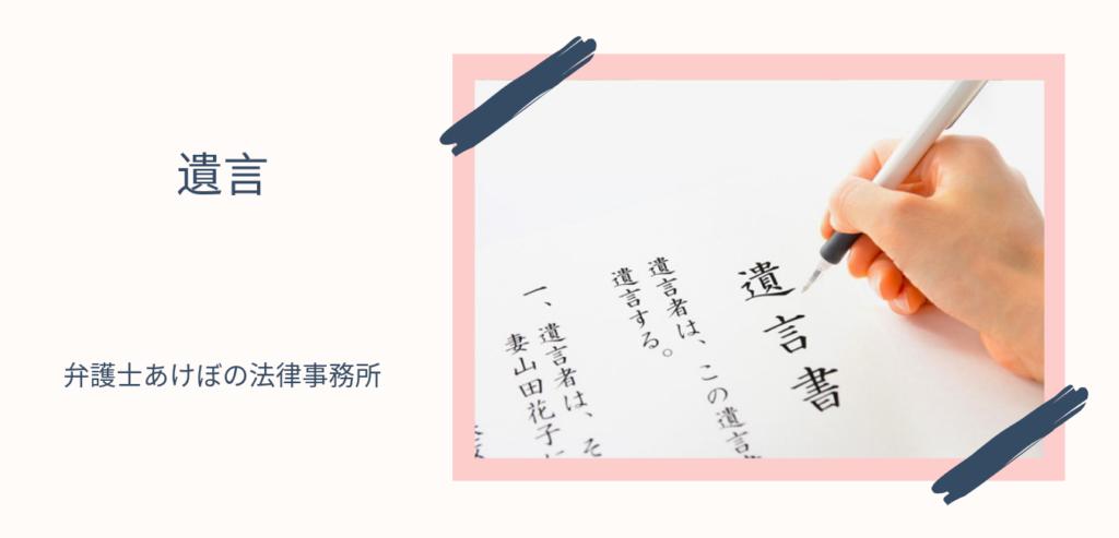 遺言|弁護士あけぼの法律事務所