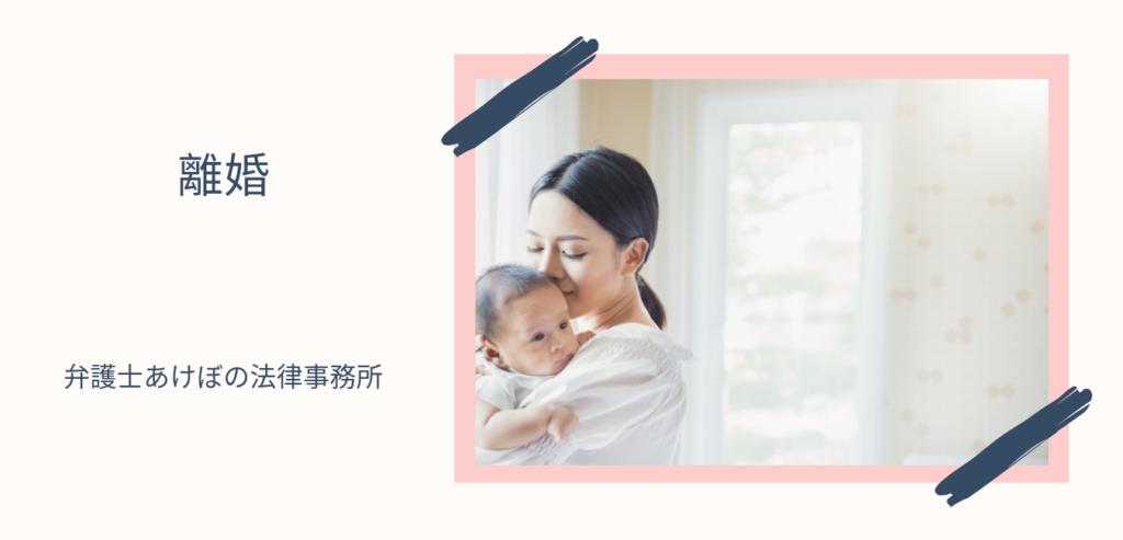 離婚|弁護士あけぼの法律事務所
