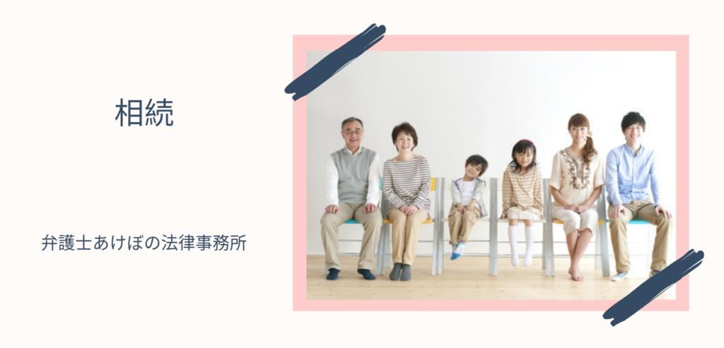 相続|弁護士あけぼの法律事務所