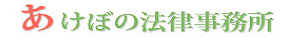 弁護士あけぼの法律事務所|滋賀県草津市の弁護士事務所