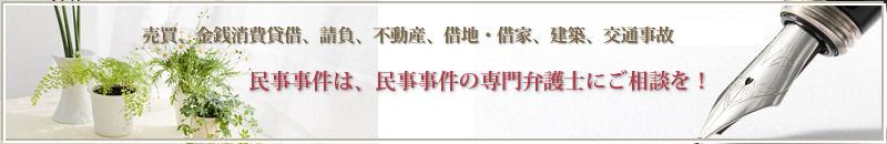 民事事件の弁護士相談は滋賀県・弁護士あけぼの法律事務所
