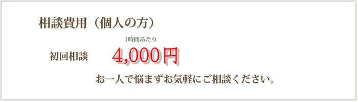滋賀県弁護士相談費用
