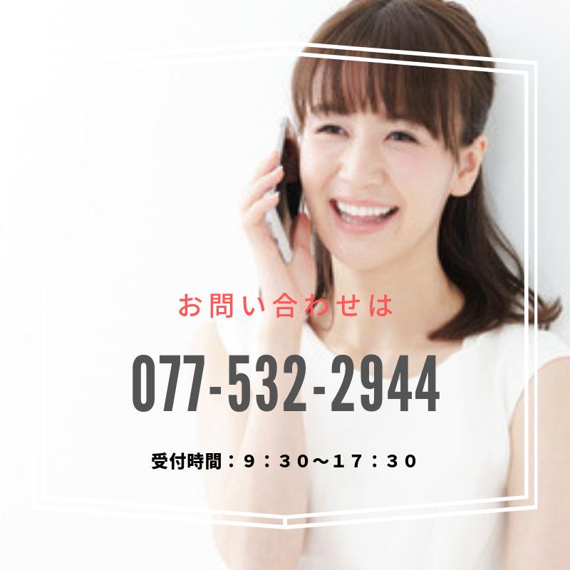 滋賀県弁護士・あけぼの法律事務所お問い合わせ