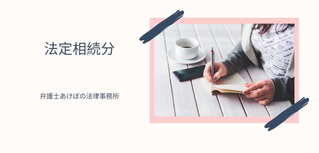 法定相続分|弁護士あけぼの法律事務所
