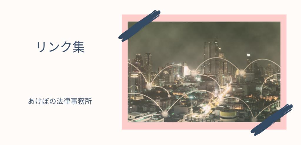 リンク集|弁護士あけぼの法律事務所