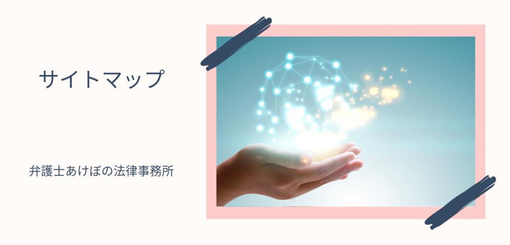 弁護士あけぼの法律事務所のサイトマップ