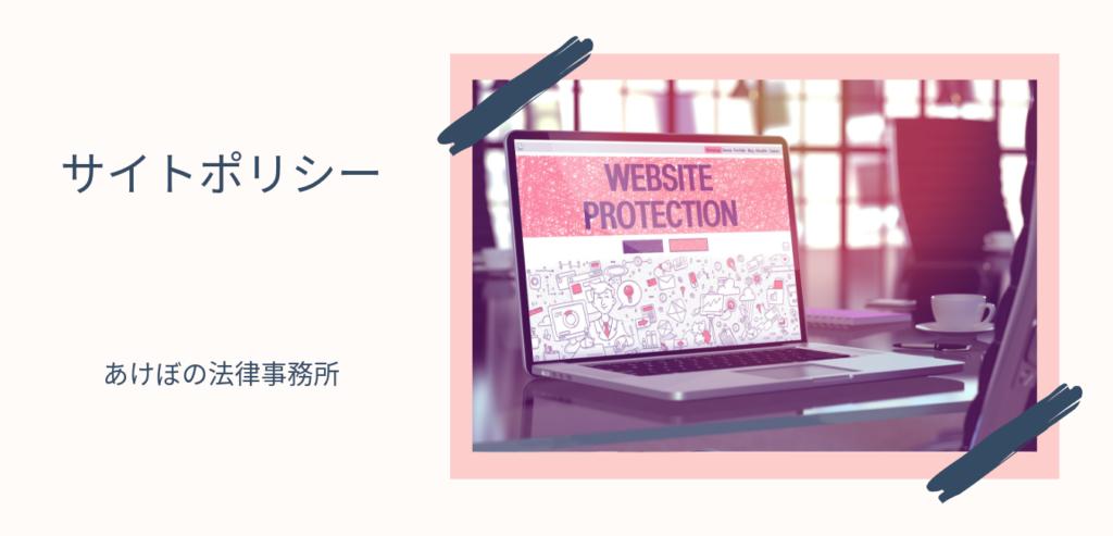 サイトポリシー|弁護士あけぼの法律事務所