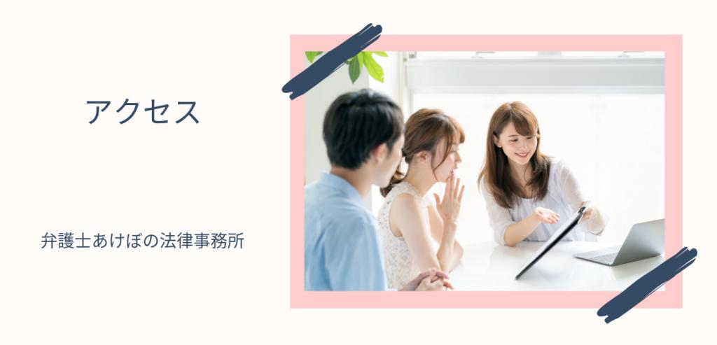 弁護士あけぼの法律事務所へのアクセス