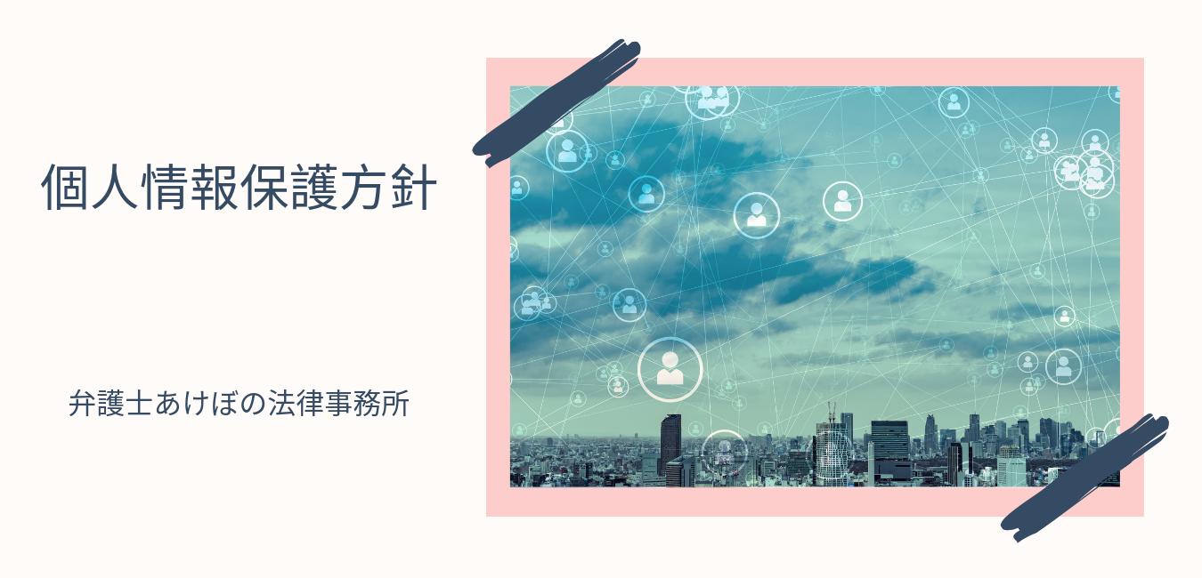 個人情報保護方針|弁護士あけぼの法律事務所