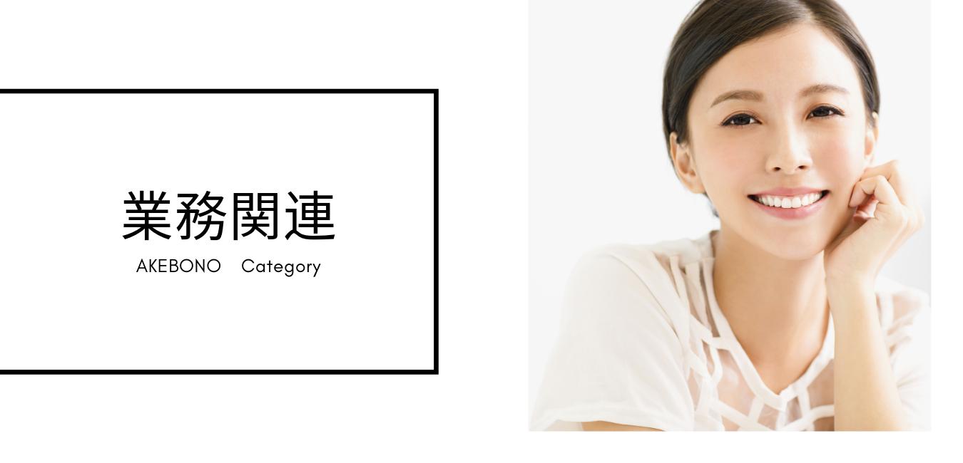 業務関連|弁護士あけぼの法律事務所